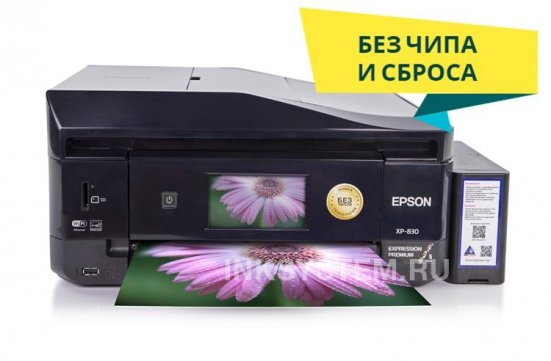Фото Epson Expression Premium XP-830 Refurbished by Epson с СНПЧ