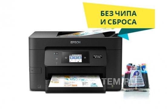 МФУ Epson WorkForce Pro WF-4720DWF с СНПЧ