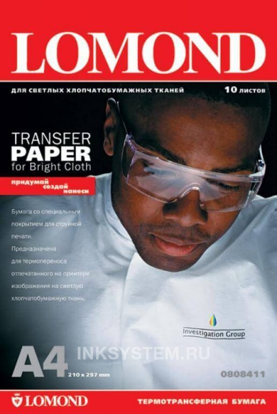 Термотрансферная бумага LOMOND Transfer Paper for bright cloth A4, 140г/м2 10 листов