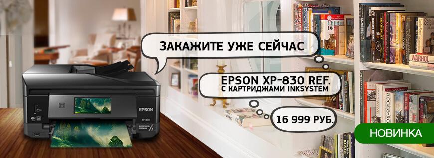 Epson XP-830 Ref с картриджами